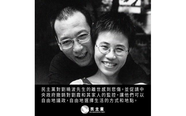 民主黨對劉曉波離世感到悲傷
