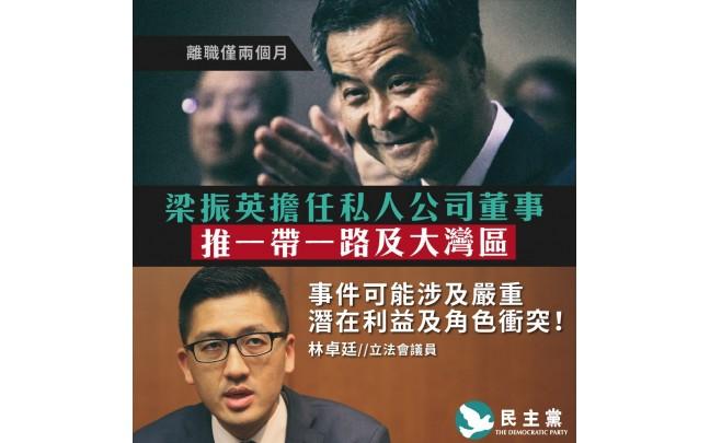 林卓廷質疑梁振英擔任私人公司董事推一帶一路及大灣區有嚴重角色衝突