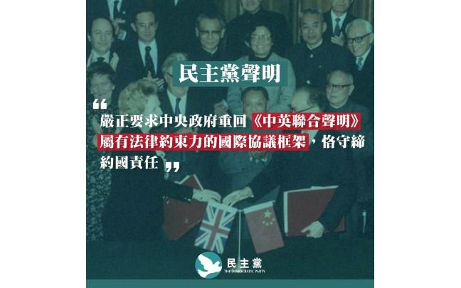 民主黨聲明 –《中英聯合聲明》屬有法律約束力的國際協議  嚴正要求中央政府恪守協議締約國責任