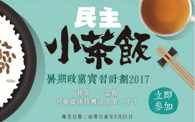 【民主黨暑期政黨實習計劃2017:民主小茶飯】
