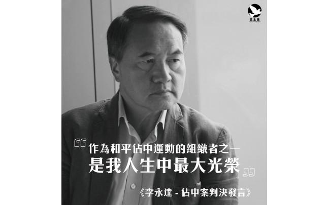李永達 - 佔中案判決發言
